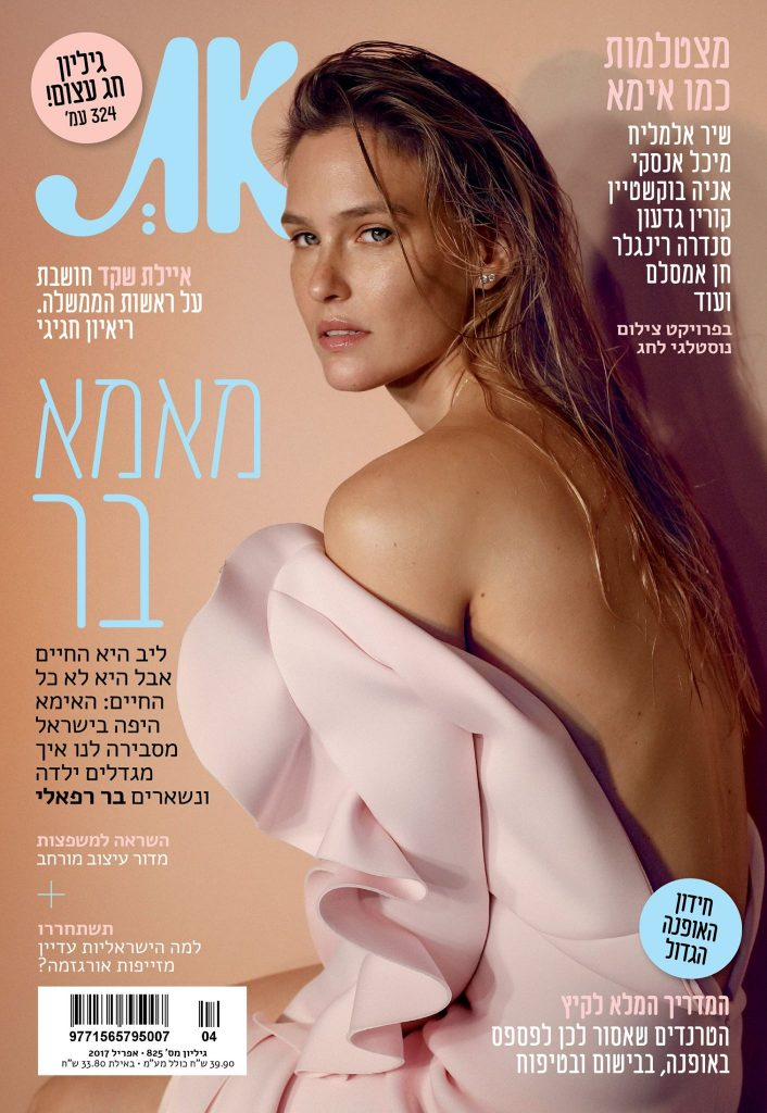 bar refaeli at cover